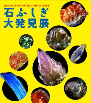 石ふしぎ大発見展2016<第22回大阪ショー>