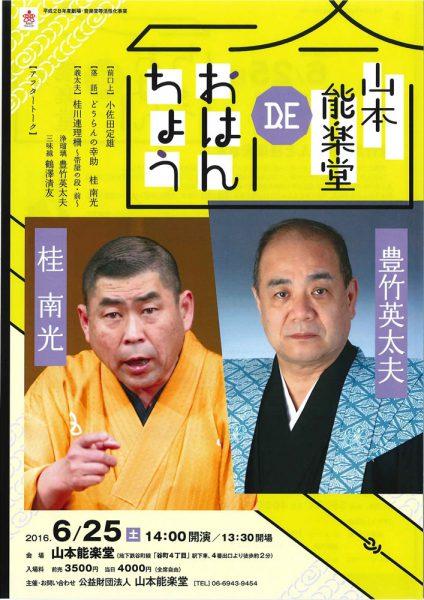 山本能楽堂DEおはんちょう