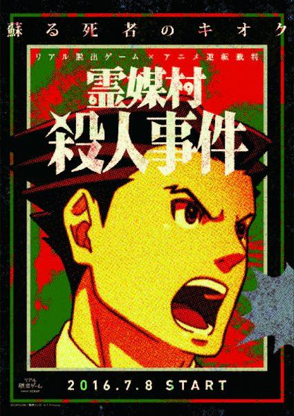 リアル脱出ゲーム×アニメ逆転裁判「霊媒村殺人事件~蘇る死者のキオク~」