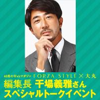 FORZA STYLE×大丸 編集長 干場義雅さんスペシャルトークイベント