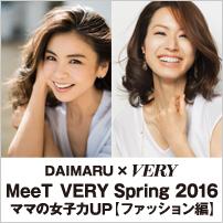 DAIMARU×VERY Meet VERY Spring 2016 ママの女子力UP【ファッション編】