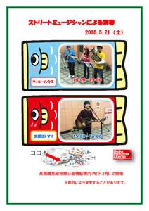 心斎橋駅構内でストリートミュージシャンによる演奏 (2016/05)