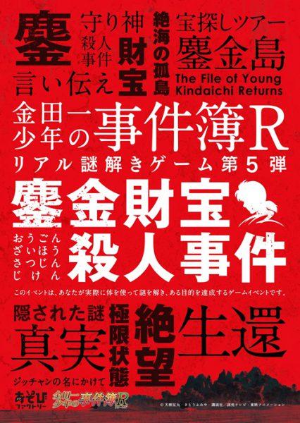 金田一少年の事件簿R リアル謎解きゲーム第5弾「鏖金財宝殺人事件」