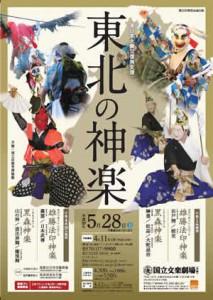 第21回特別企画公演「東日本大震災復興支援 東北の神楽」