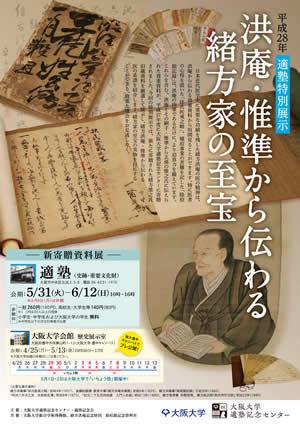 適塾記念センター 特別展示「洪庵・惟準から伝わる緒方家の至宝」