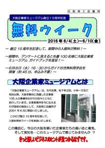 大阪企業家ミュージアム創立15周年記念 無料ウィーク
