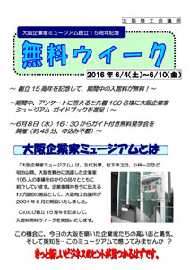 大阪企業家ミュージアム創立15周年記念 入館料無料ウイーク