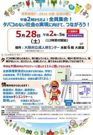世界禁煙デー2016大阪・記念の催し「たばこのない社会の実現に向けてつながろう!」