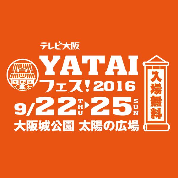 テレビ大阪YATAIフェス!2016