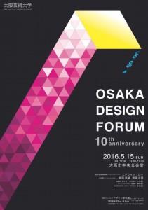 オオサカデザインフォーラム2016