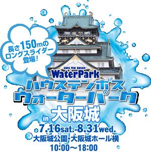 ハウステンボス ウォーターパーク in 大阪城