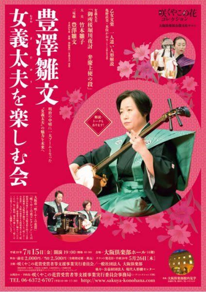 大阪倶楽部公開文化サロン 豊澤雛文 女義太夫を楽しむ会