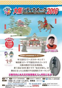 大阪歴史ロマン 戦国~昭和を歩く「大阪シティウオーク2016」