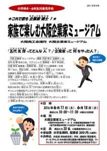 小学校4~6年生対象見学会 これで君も企業家博士!家族で楽しむ大阪企業家ミュージアム