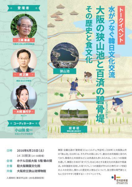 トークイベント 水がつなぐ韓日文化交流「大阪の狭山池と百済の碧骨堤 ~その歴史と食文化~」