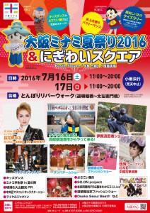 大阪ミナミ夏祭り2016&にぎわいスクエア