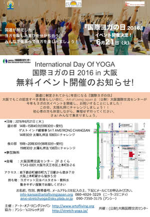 International Day of YOGA(国際ヨガデー2016 in 大阪)