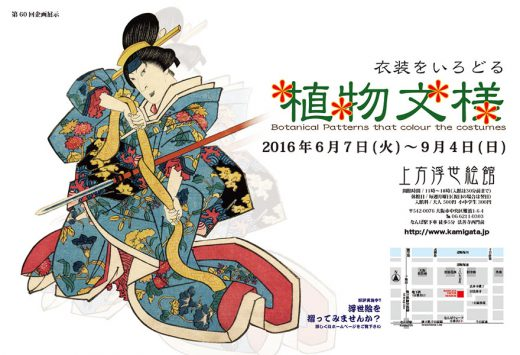 Kamigata Ukiyo-e Museum The 60th feature exhibition  Botanical Patterns that colour the costumes
