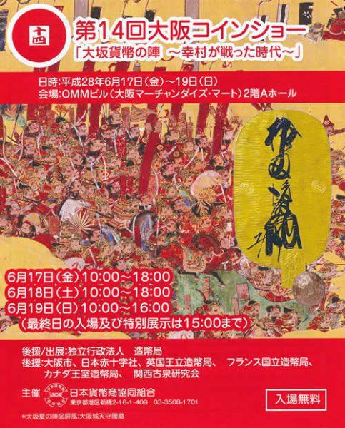 第14回大阪コインショー