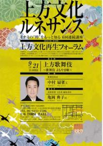 平成28年度 上方文化再生フォーラム『第2回 上方歌舞伎』