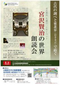 宮沢賢治 生誕120年記念イベント