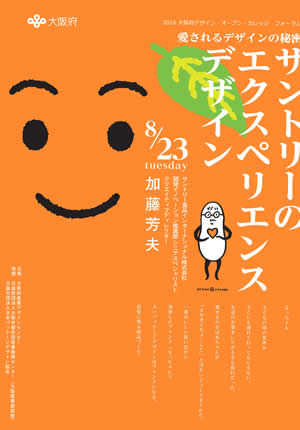 2016 大阪府デザイン・オープン・カレッジ <ワークショップ>第1回