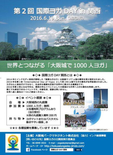 1000人ヨガ in 大阪城