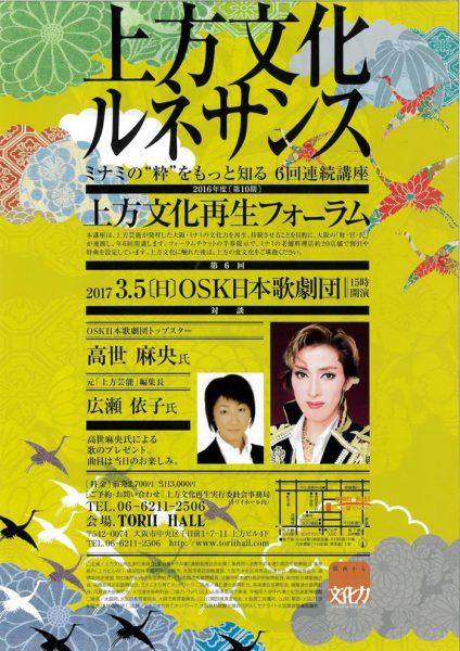 平成28年度 上方文化再生フォーラム『第6回 OSK日本歌劇団』