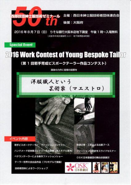 洋服職人という芸術家(マエストロ)