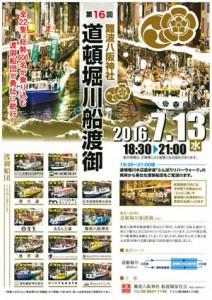 難波八阪神社夏祭り 船渡御