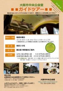 大阪市中央公会堂 ガイドツアー