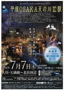 平成OSAKA天の川伝説2016