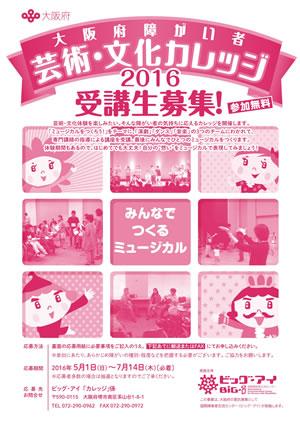 大阪府障がい者芸術・文化カレッジ2016 ミュージカル体験会