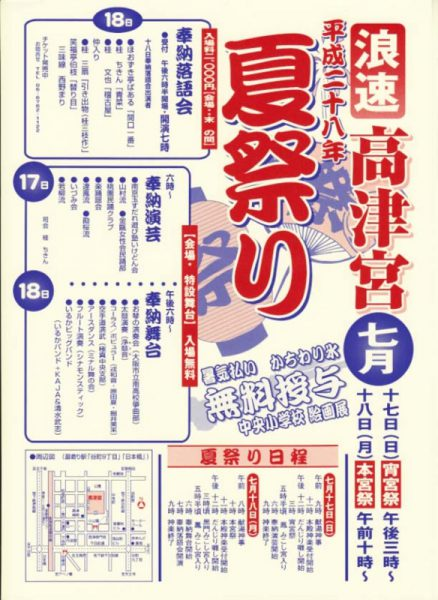 高津宮 夏祭り 2016