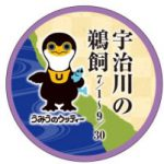 京阪電車 京橋駅「鵜飼・宇治茶観光キャンペーン」