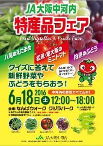 JA大阪中河内 特産品フェア