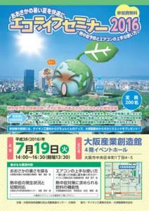 おおさかの暑い夏を快適に エコライフセミナー2016