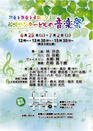 邦楽と洋楽と舞踊による 船場センタービルの音楽会