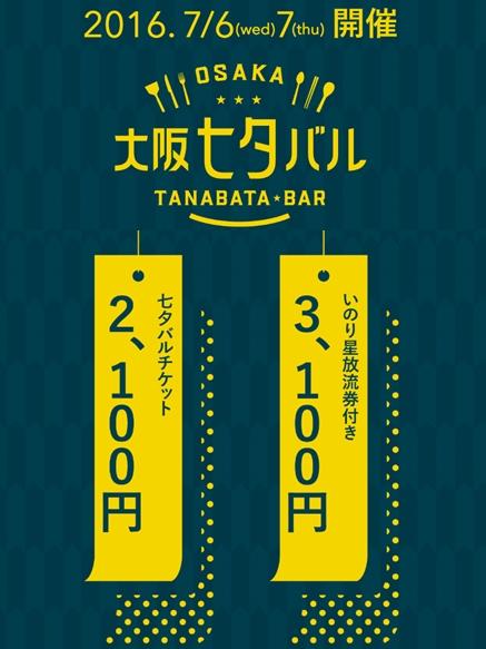 大阪七夕バル 2016