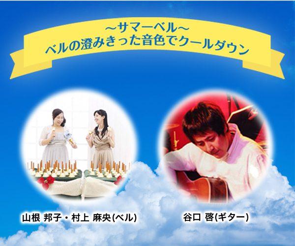エル・おおさか ランチたいむ コンサート (2016/08)
