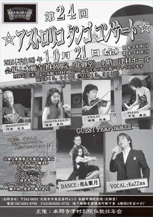 第24回 アストロリコ タンゴコンサート