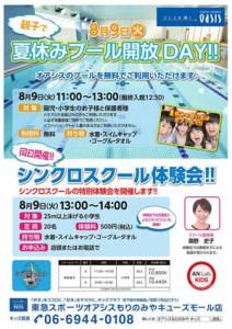 親子で夏休みプール解放DAY!!&シンクロスクール体験会!!