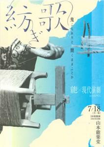 能×現代演劇 work#03