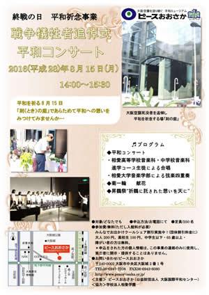 終戦の日平和祈念事業『戦争犠牲者追悼式と平和コンサート』