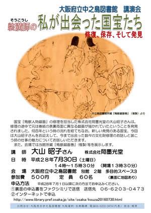 大阪府立中之島図書館 講演会「装こう師の私が出会った国宝たち」