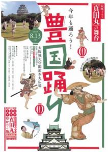 大河ドラマ「真田丸」の舞台~豊国踊り2016~