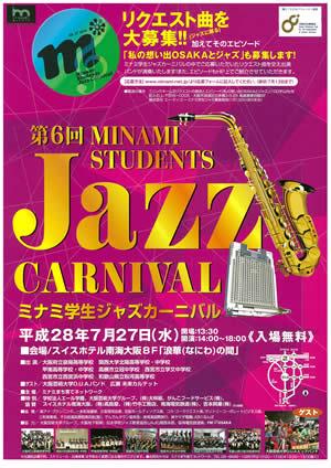 第6回ミナミ学生ジャズカーニバル