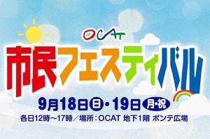 第11回OCAT市民フェスティバル
