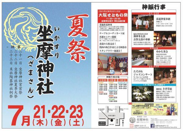 坐摩神社夏祭・末社陶器神社せともの祭 2016