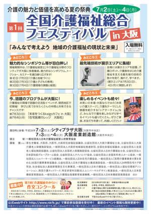 第1回全国介護福祉総合フェスティバルin大阪